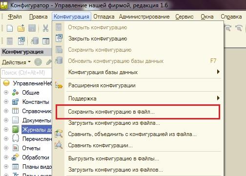 Сохранить конфигурацию в файл