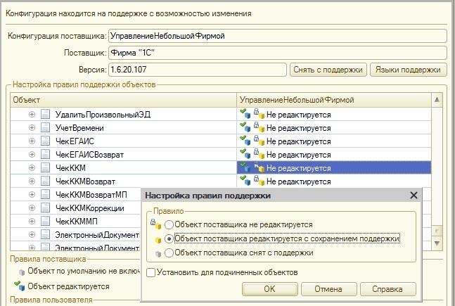 Объект поставщика редактируется с сохранением поддержки