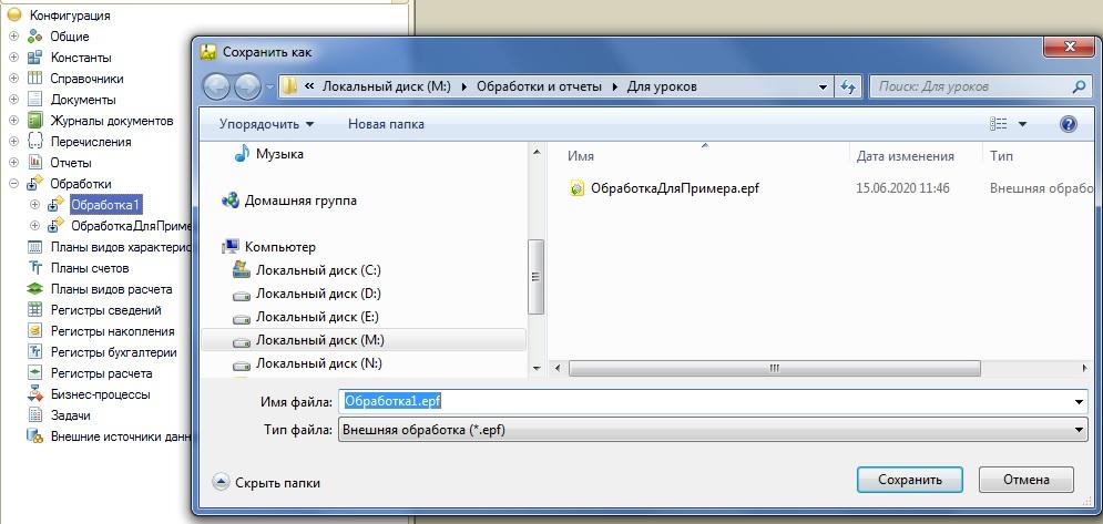 Сохранить обработку 1С в файл