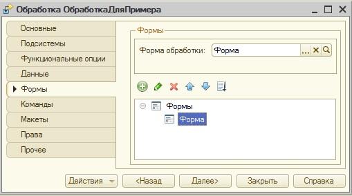 Основная форма обработки 1С