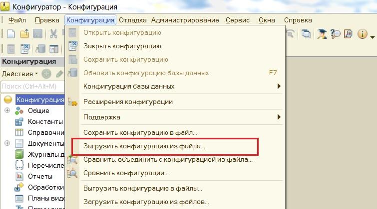 Загрузить конфигурацию из файла