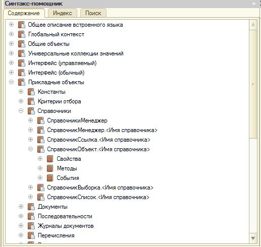 Справочник 1С в синтакс-помощнике
