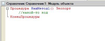 Модуль справочника 1С