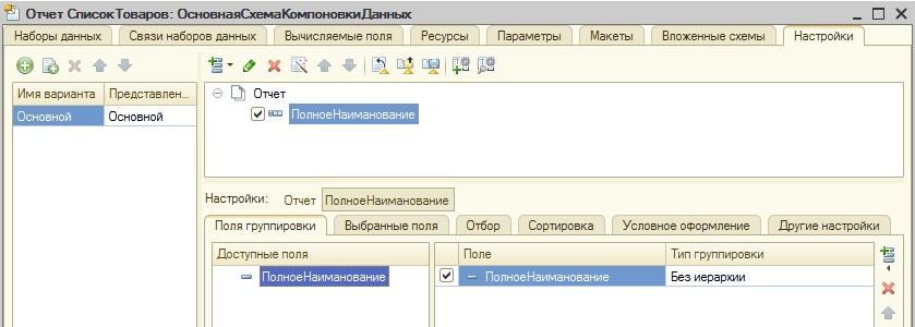 Настройки схема компоновки данных в 1С