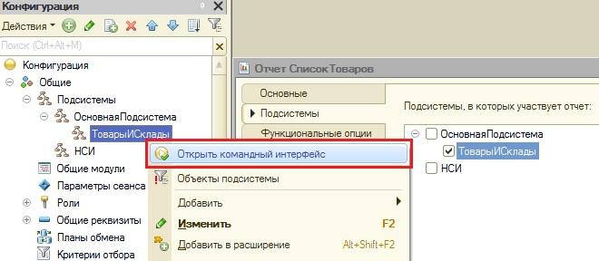 Открыть командный интерфейс 1С