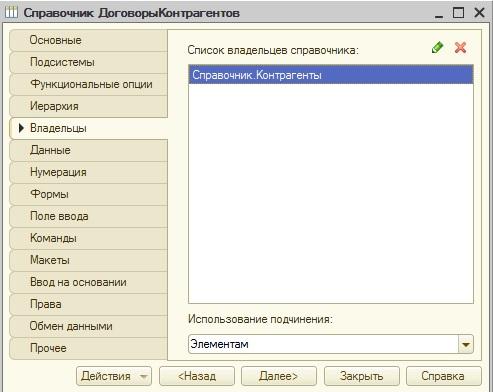 Владельцы справочника 1с