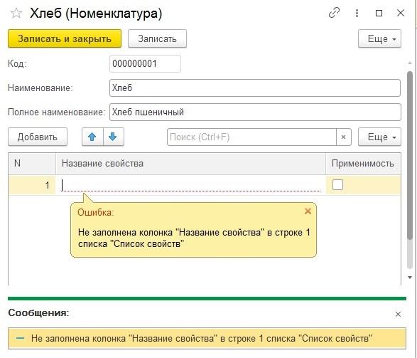 Проверка заполнения программно в 1С