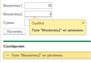 Проверка заполнения реквизита объекта 1С