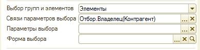 Связи параметров выбора