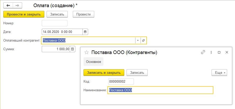 Ссылка на справочник у реквизита документа 1С