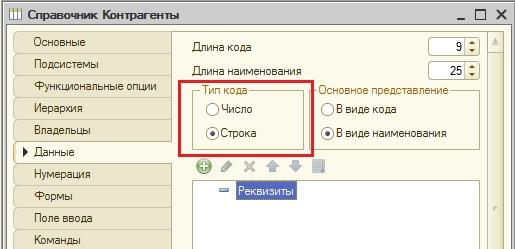 Тип кода справочника 1С