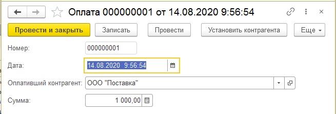 Ссылка на справочник в реквизите документа 1С