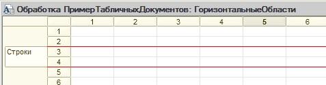 Горизонтальные области табличного документа 1С