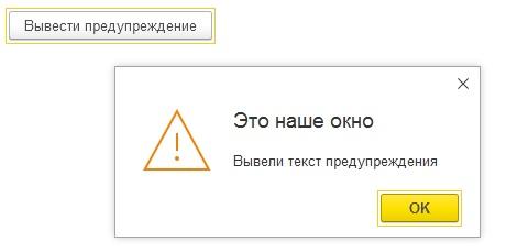 Предупреждение в  1С