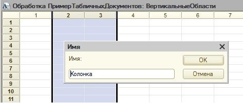 Имя области табличного документа 1С