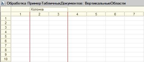 Вертикальная область табличного документа 1С