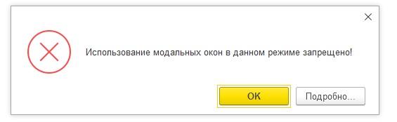 Использование модальных окон в данном режим запрещено