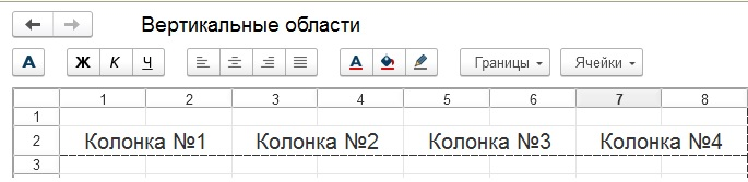 Вертикальные области табличного документа 1С
