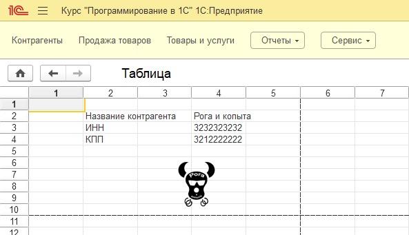 Картинка табличного документа 1С