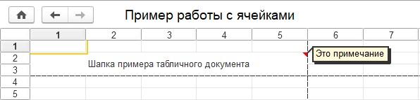 Табличный документ 1С