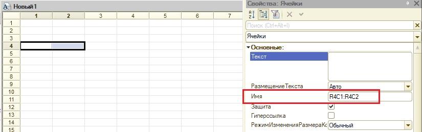 Ячейки табличного документа 1С