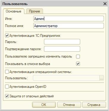 Как создать пользователя в 1С