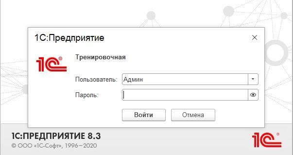 Пользователи 1С