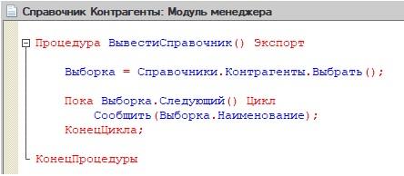Модуль менеджера 1С