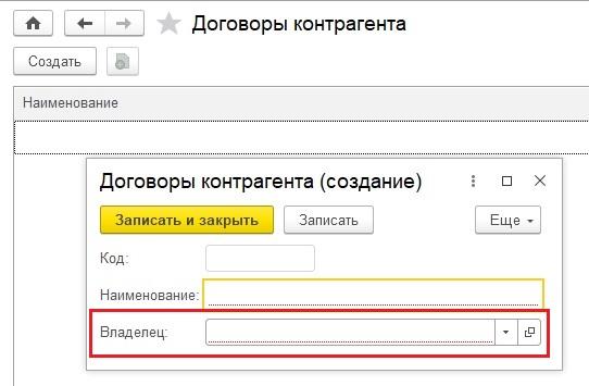 Подчиненный справочник 1С
