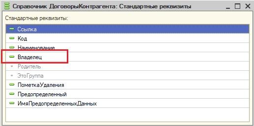 Стандартный реквизит справочника 1С